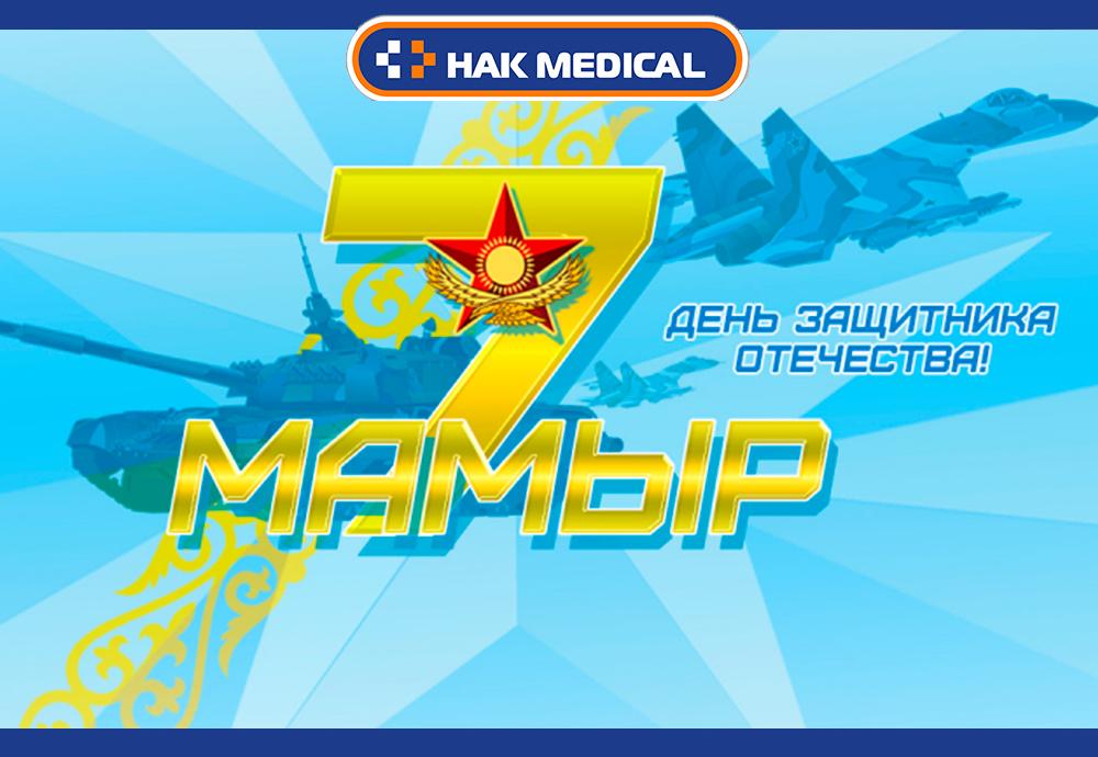 Казахстанские открытки с днем защитника отечества, для открыток своими